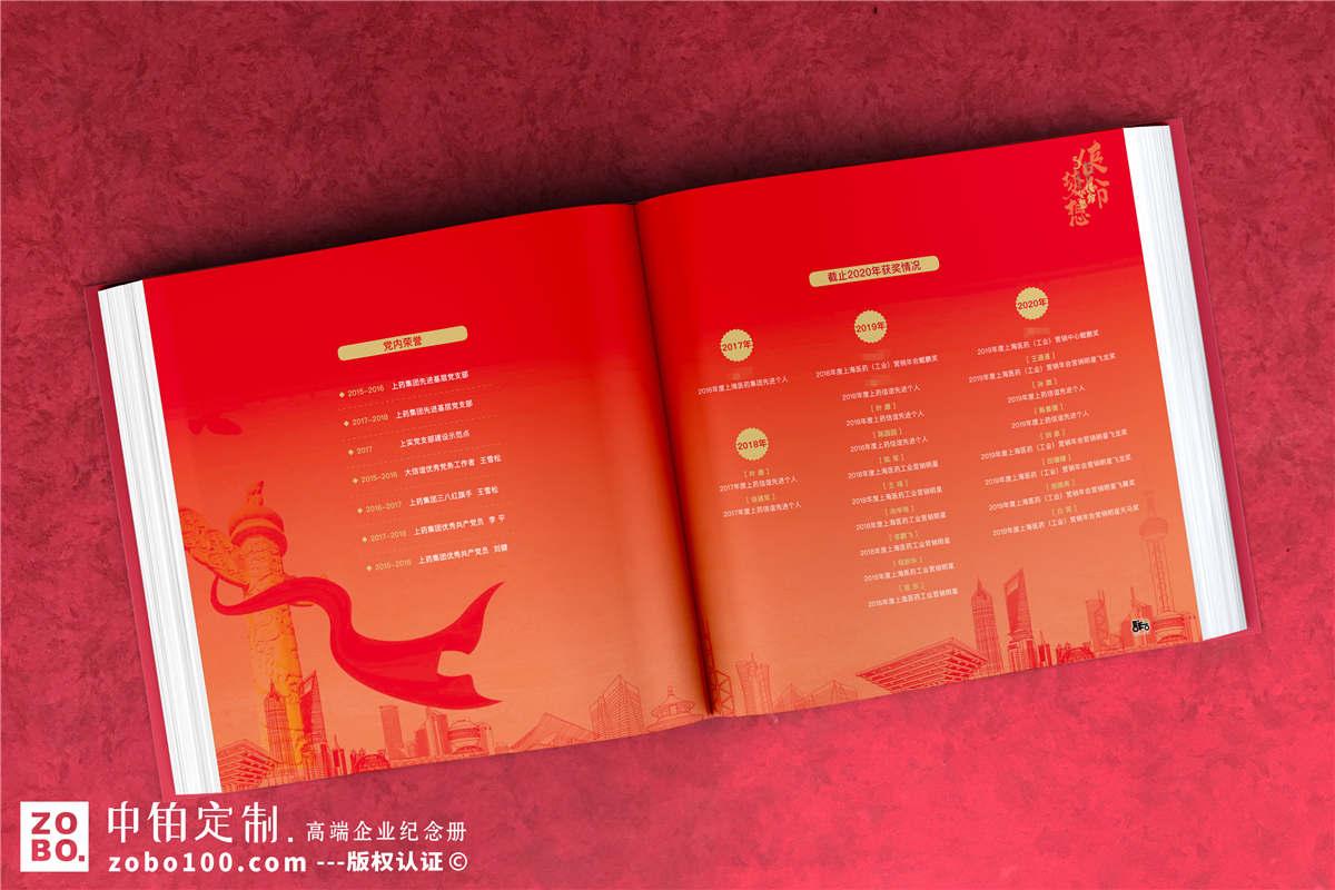 建党100周年纪念画册设计方案-企业纪念建党百年图册及相册影集