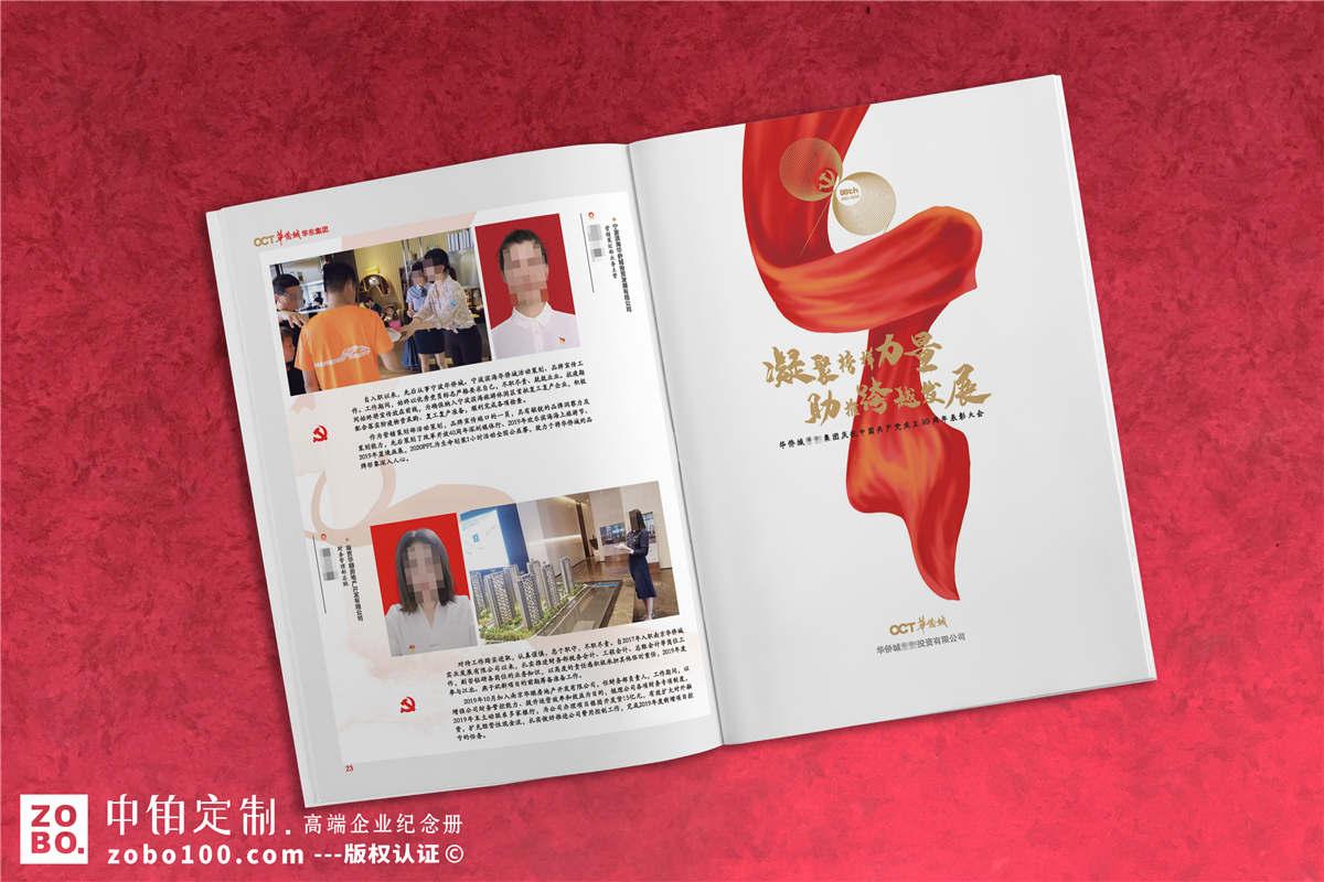 党建画册设计制作-基层党员风采事迹纪念相册怎么设计