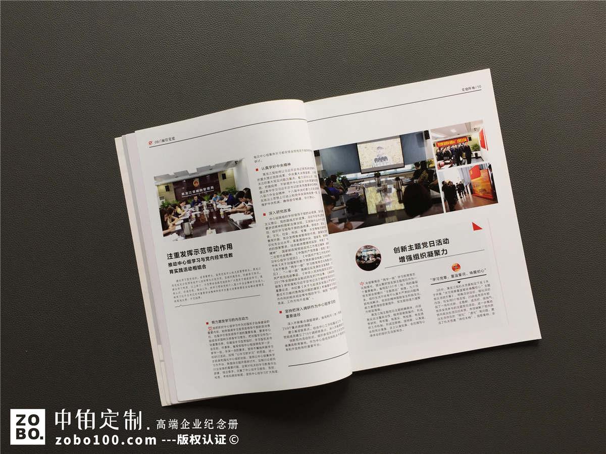 党建期刊策划-党建内部刊物及宣传画册设计
