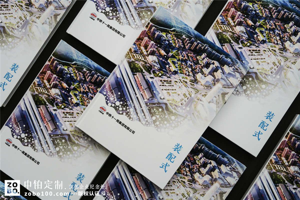 企业活动纪念册定制-企业重大活动纪念册制作