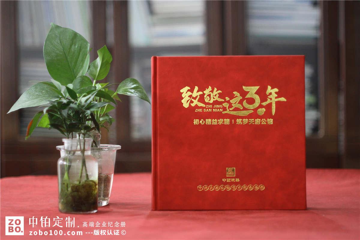 企业项目完工纪念册的创意设计理念