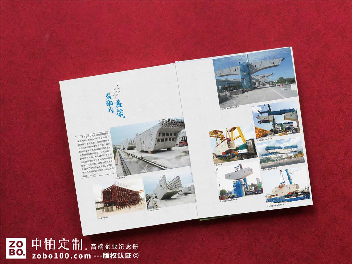道桥项目竣工纪念画册-装配式组件项目施工展示相册
