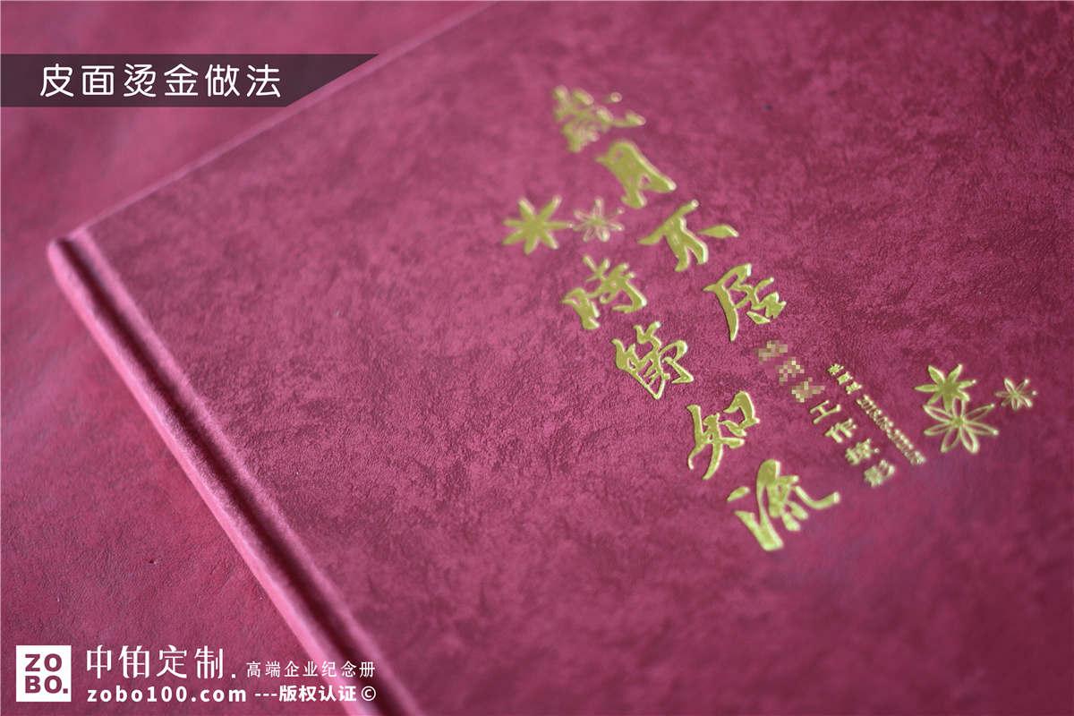 政府领导干部相册-机关单位领导纪念册包含哪些内容