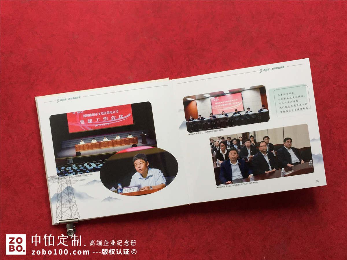 国家电网公司领导退休相册-专业制作电力供电局领导纪念册