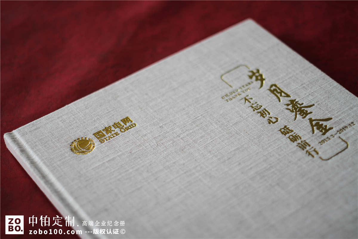 领导退休照片书合集-领导工作期间相册设计