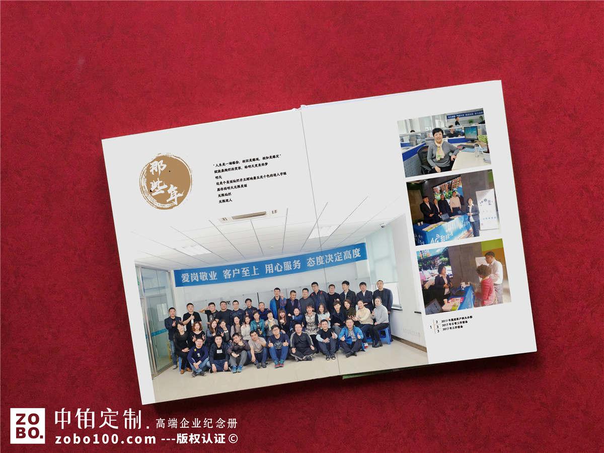 退休职工纪念册怎么制作-企业回报送给老员工退休相册