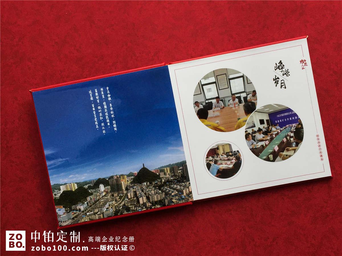 党委书记工作纪念册-欢送书记光荣退休画册设计