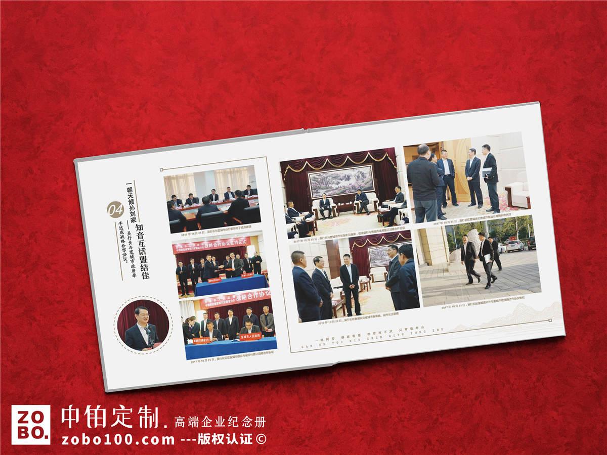 银行单位领导工作纪念册内容分类框架