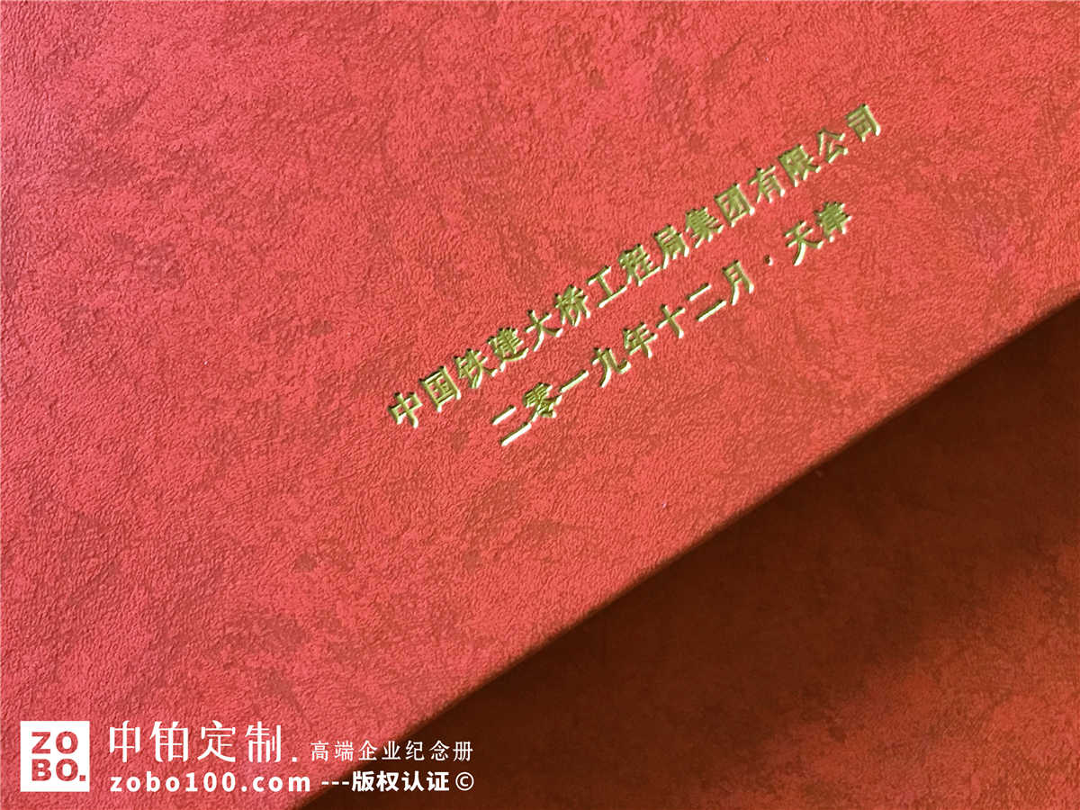 领导赴新岗位任职做纪念册-送记录领导履新的相册影集礼物