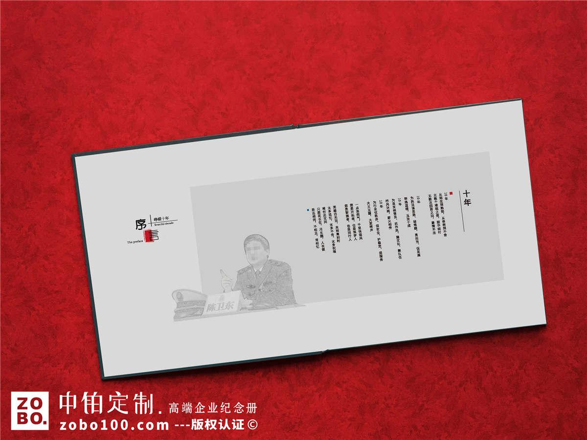 民警退休纪念册设计定做-公安老干警交警光荣离退休纪念册模板