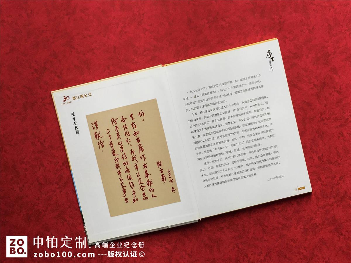 企业三十周年纪念册-这样做比电子相册更有意义!