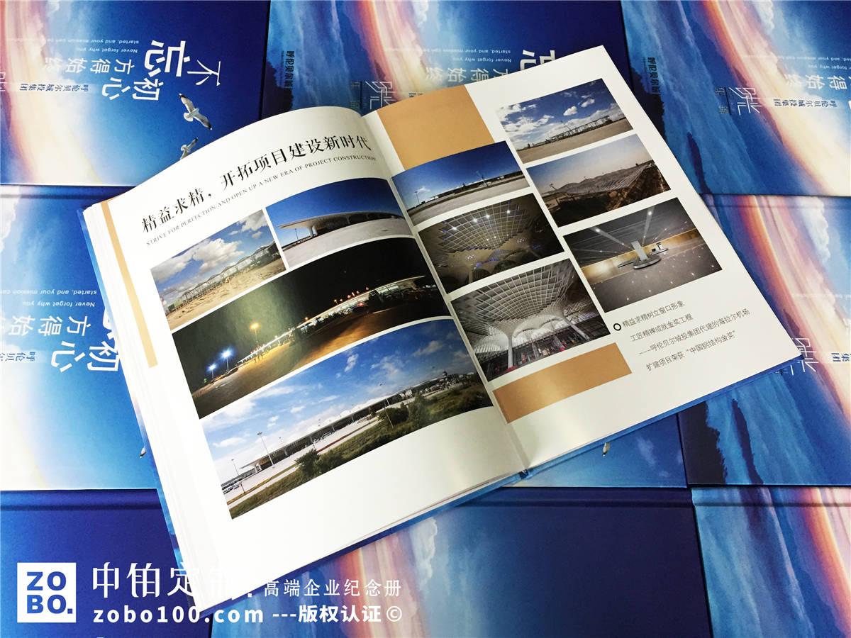 团队建设活动纪念册-团队年度工作主题相册影集