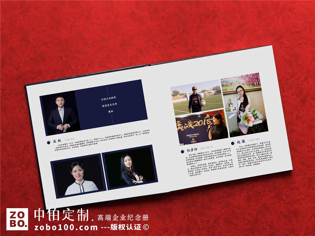 金融机构成立2周年企业相册影集-公司周年庆宣传画册架构