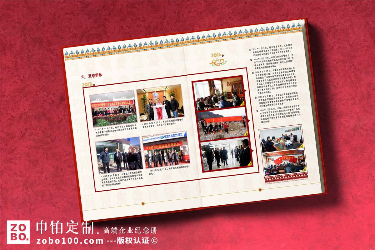 企业周年纪念册目录-公司5周年纪念册策划方案