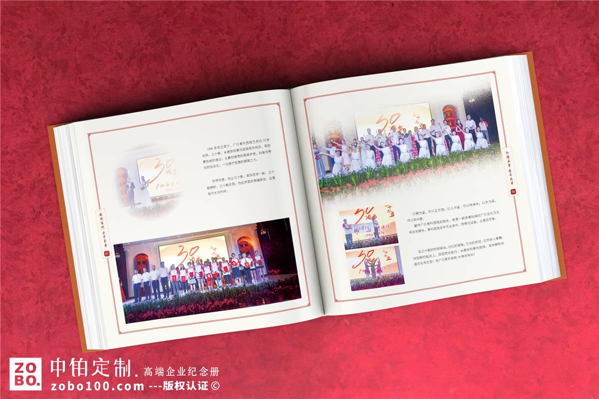 医院周年纪念画册-给医院做建院30周年庆典献礼宣传册影集