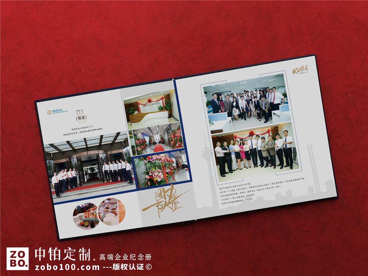 企业纪念册带给企业和员工的意义-制作企业纪念册的专业性