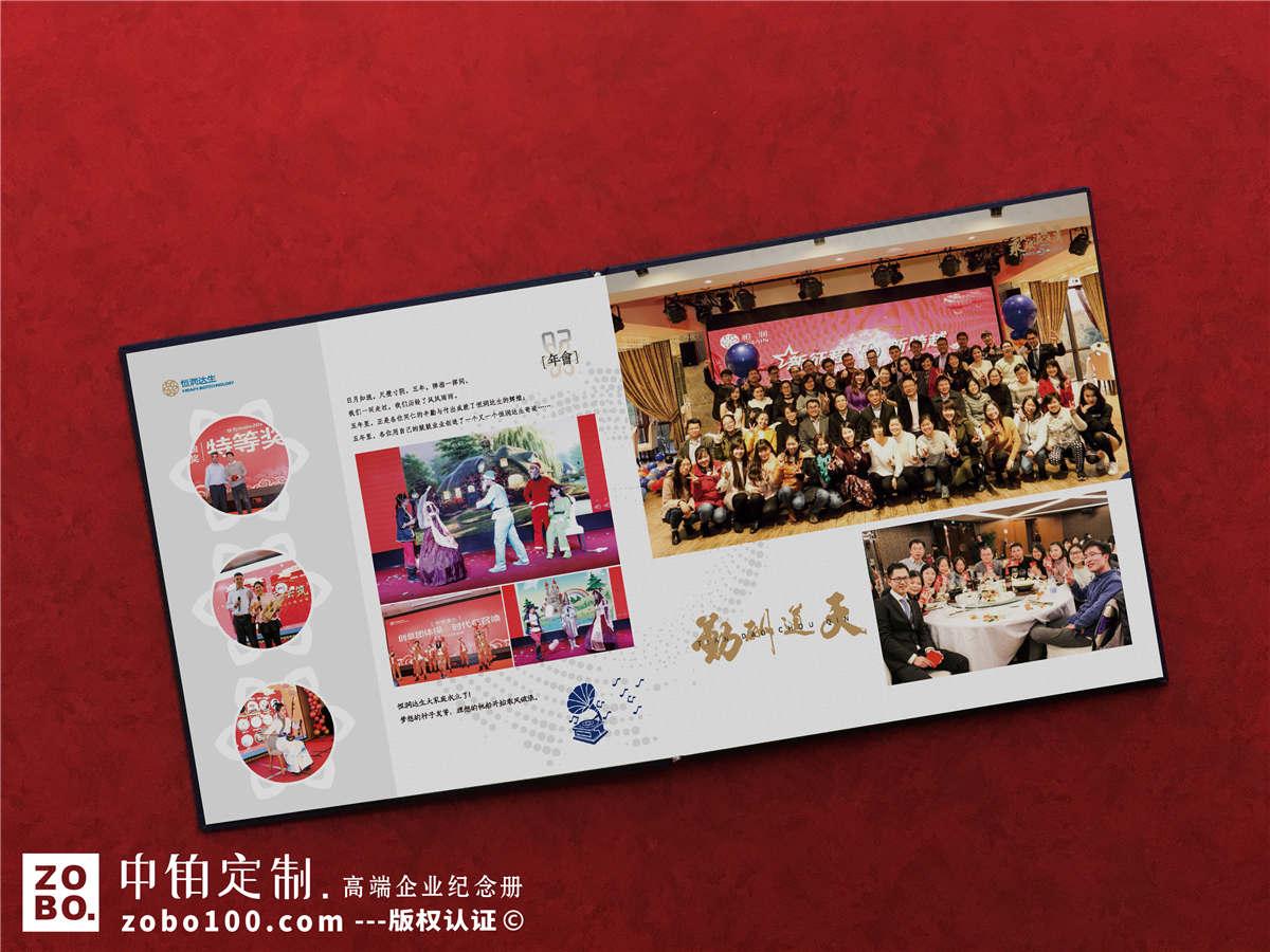 周年庆画册设计公司-做成立5周年纪念册哪家好