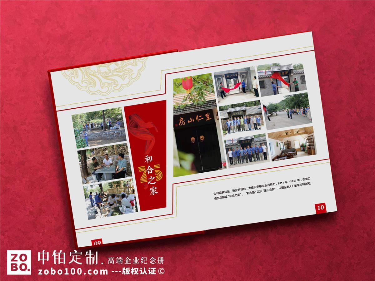 企业25周年庆宣传相册-单位成立周年电子画册