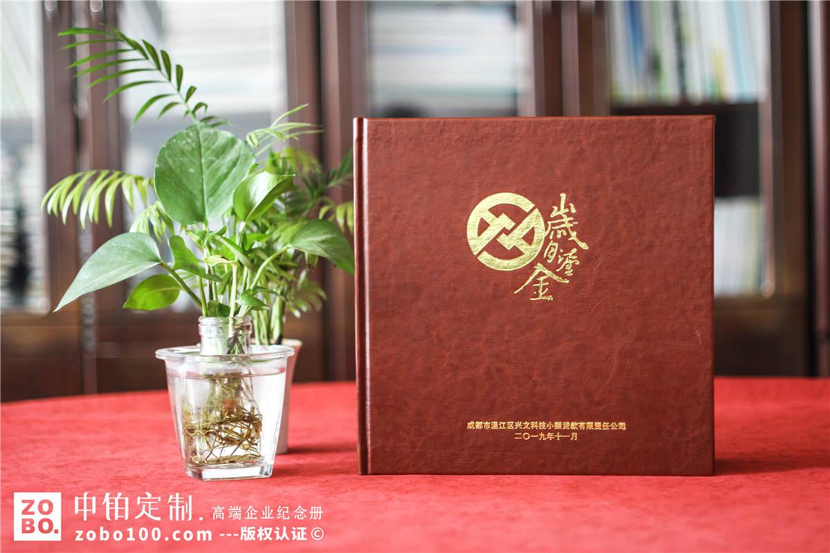 企业员工工作总结纪念册设计-制作员工工作纪念册