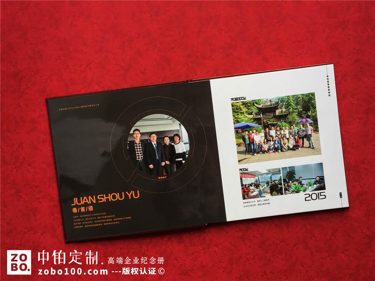 企业周年庆纪念册设计-分享3个企业纪念册内容设计的方法