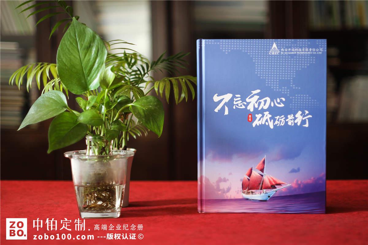 企业年会主题纪念册设计-企业在纪念册上的年会策划内容