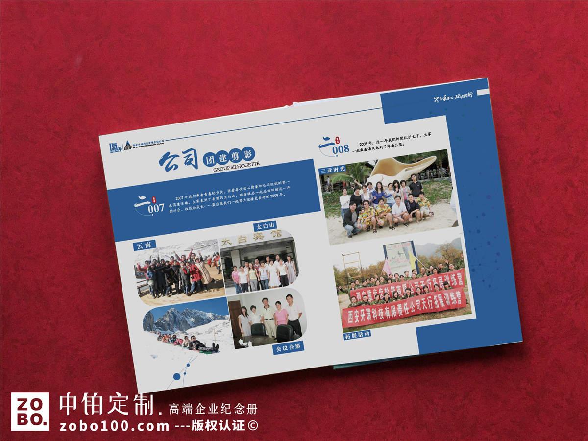 环保集团企业纪念画册-制作环保企业纪念册的内容方向