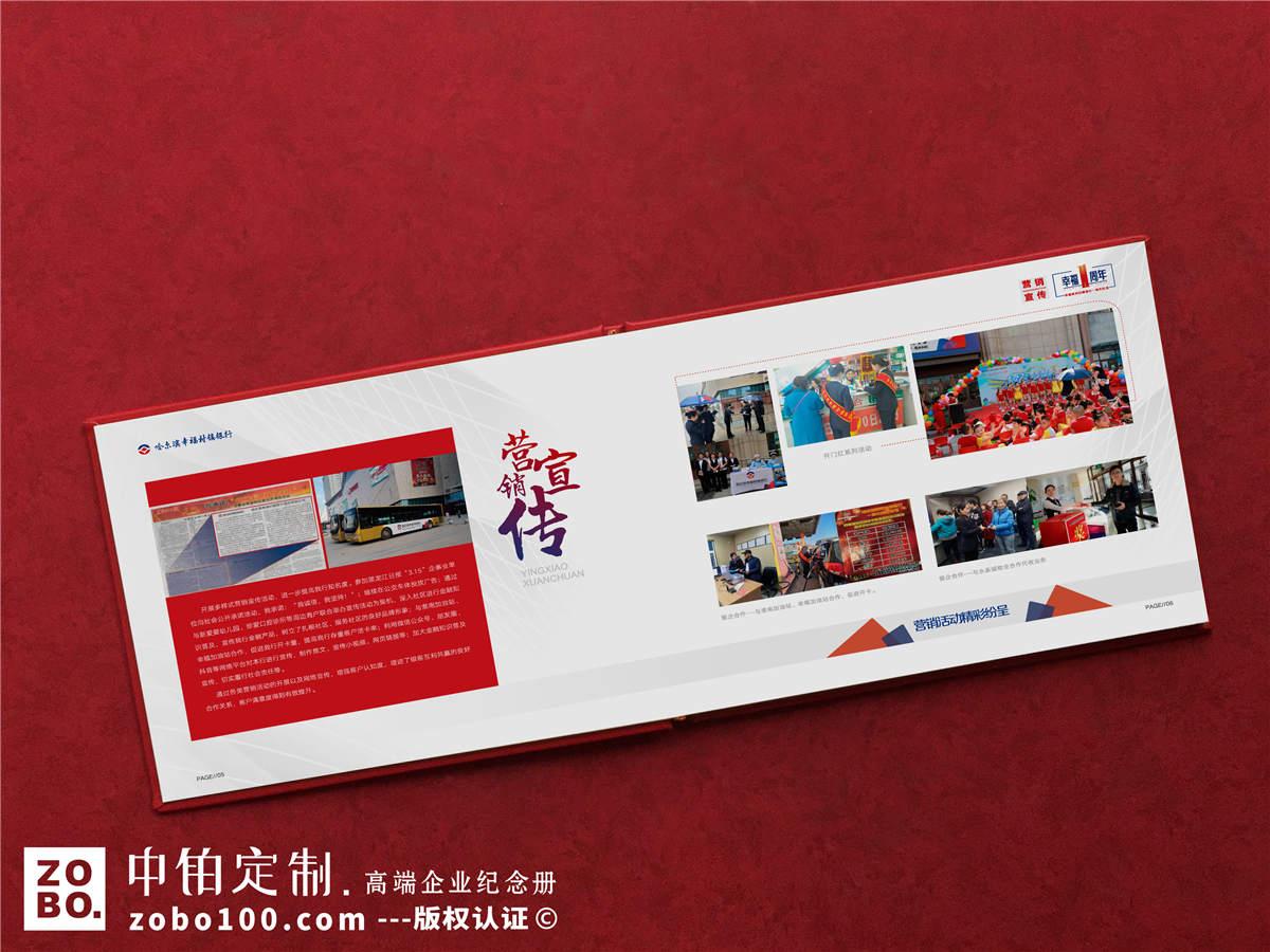 公司周年宣传册-企业周年画册提纲怎么写