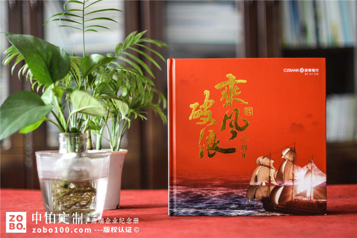 银行两周年纪念画册-银行支行业活动影集照片书设计