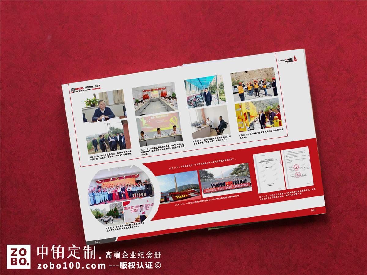公司周年庆纪念册制作-企业成立5周年画册献礼内容编排