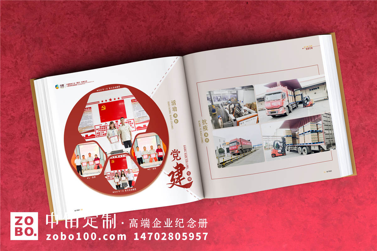 集团公司十周年纪念画册怎么做-企业周年影集框架