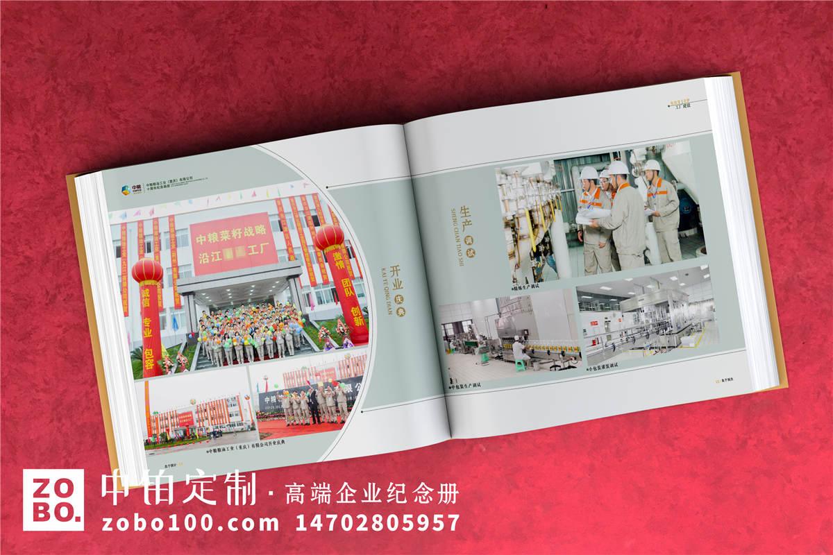 企业周年庆纪念册排版与设计的注意事项
