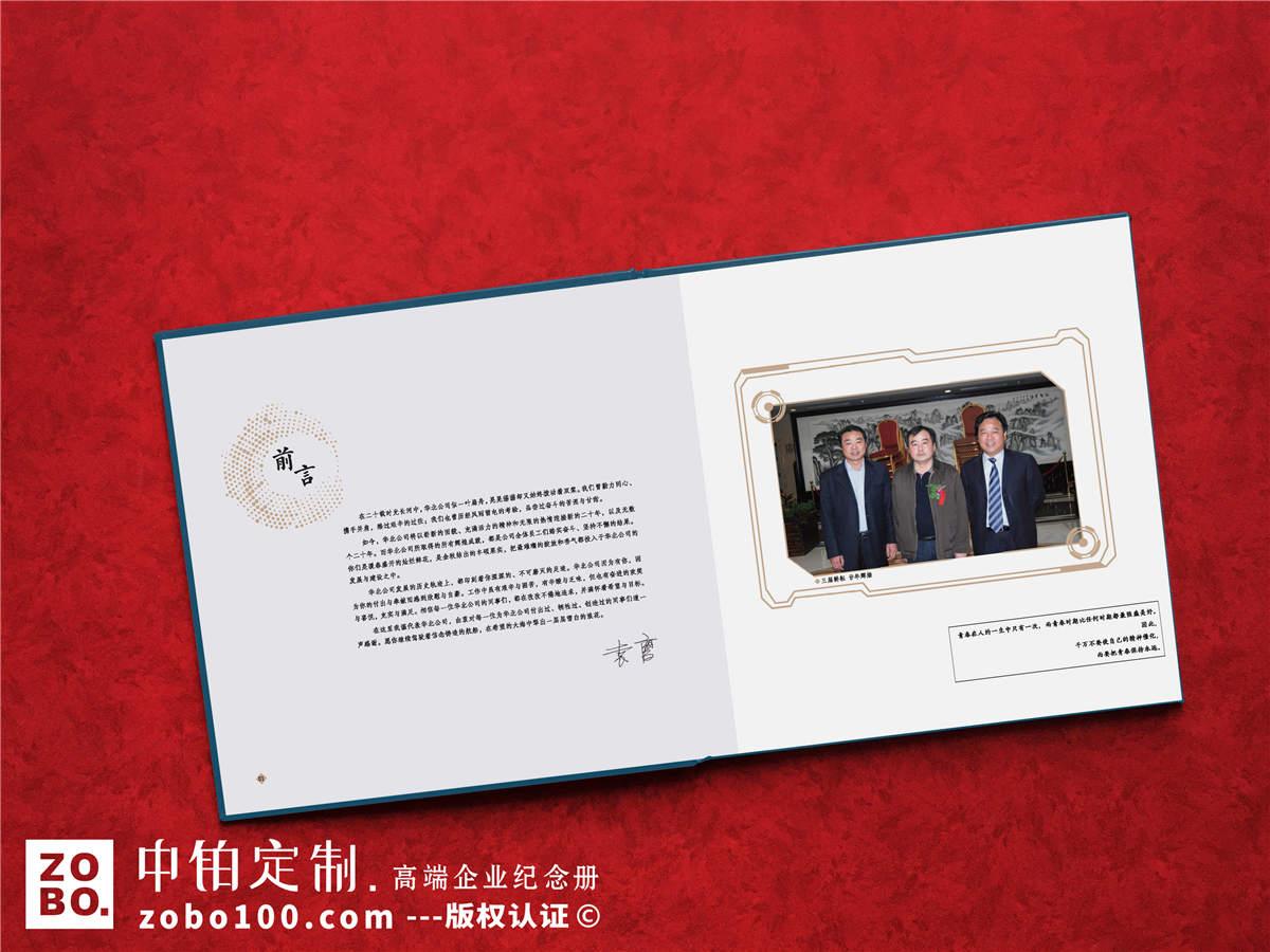 企业总结纪念册-企业同事工作回忆录制作