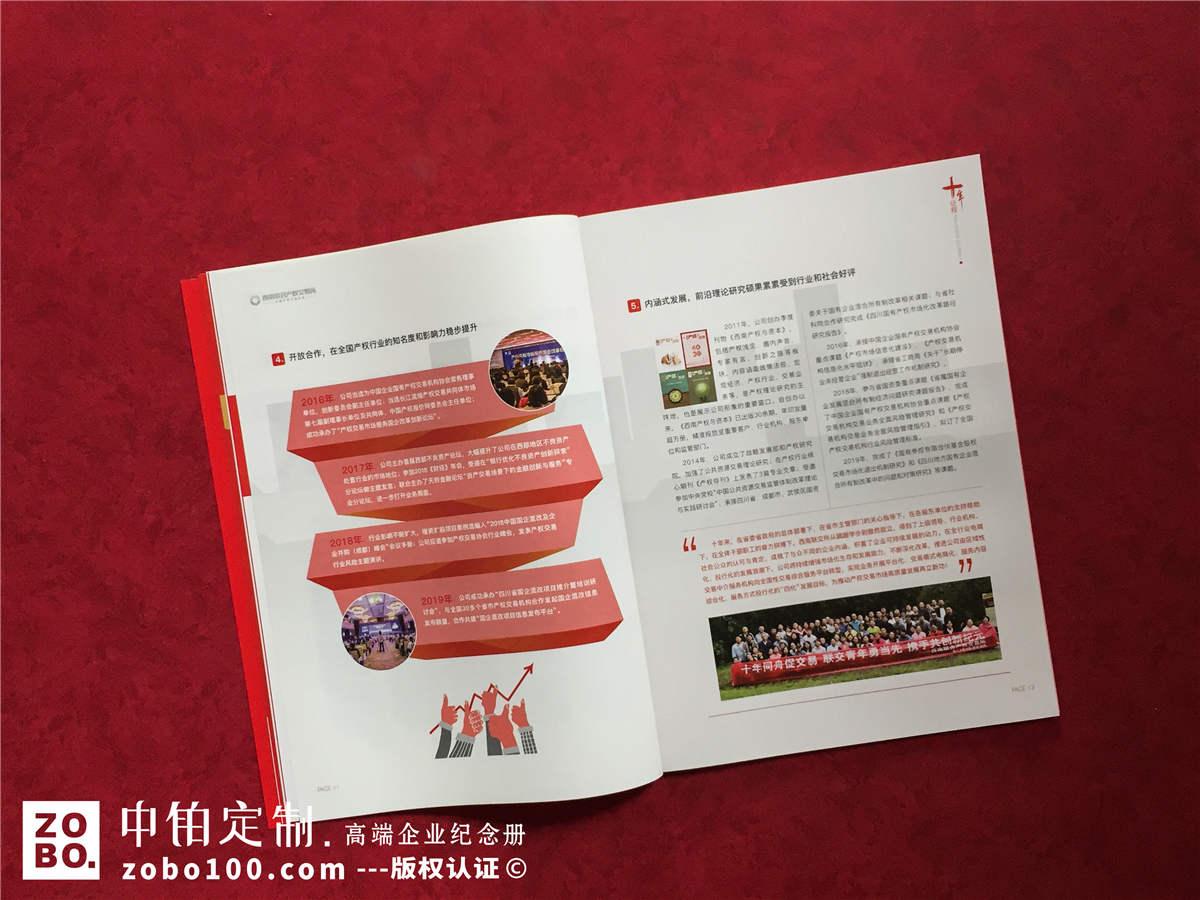 企业周年庆活动纪念画册制作-专业的设计记载企业庆典活动