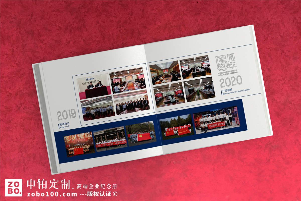 企业周年庆纪念册的创意设计-如何表现企业纪念册的视觉