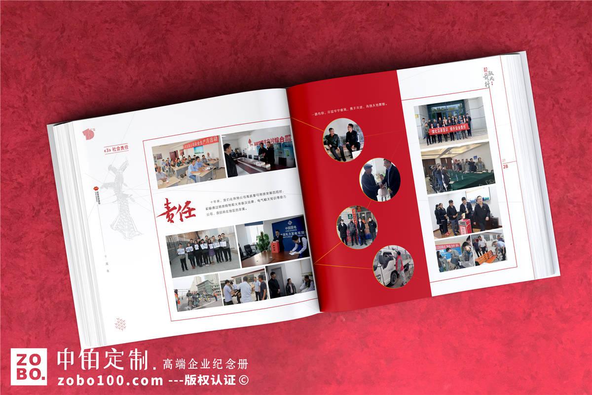 公司周年纪念册制作-企业周年回忆录及宣传画册策划