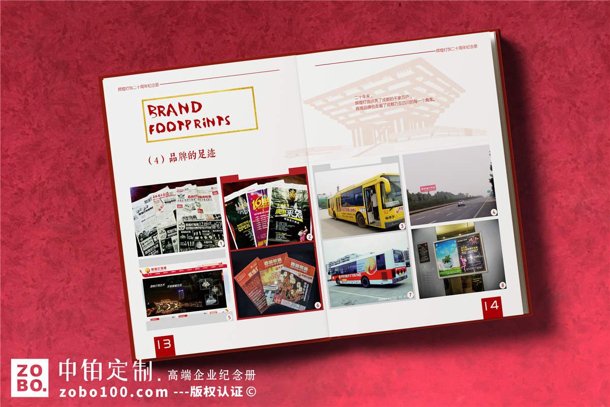 企业成立20周年庆纪念书-单位周年画册设计