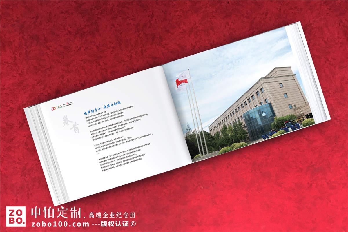 企业50周年纪念册定做-集团分公司五十年发展回顾画册有哪些栏目