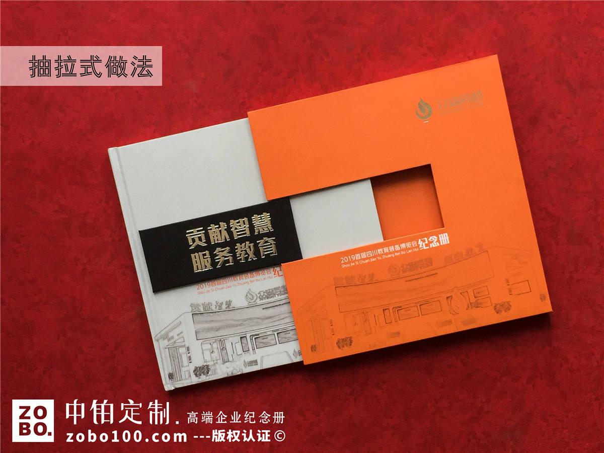 行业协会成立十周年庆祝活动纪念册怎么做-展会现场记录留念影集