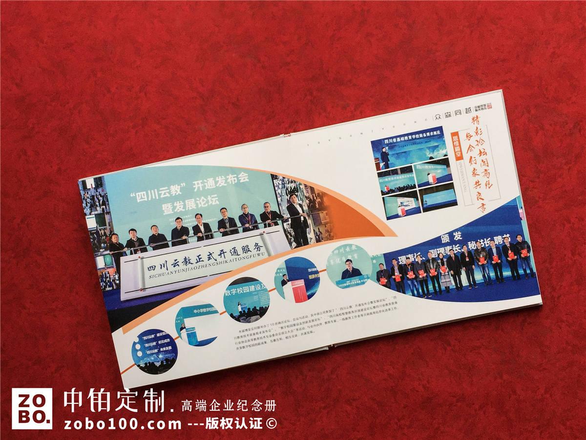 企业形象画册设计-为企业庆典活动制作精美纪念册