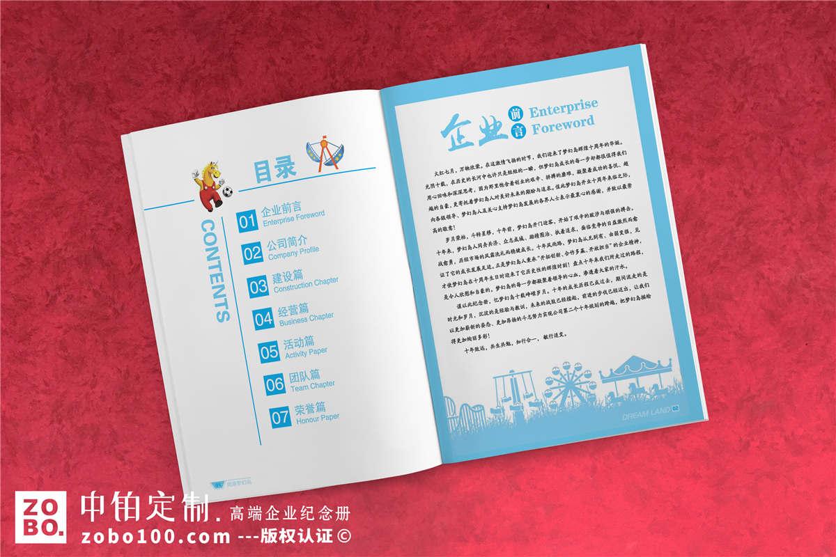 游乐园度假风景区建成十周年纪念册-公司10年工厂庆画册怎么做