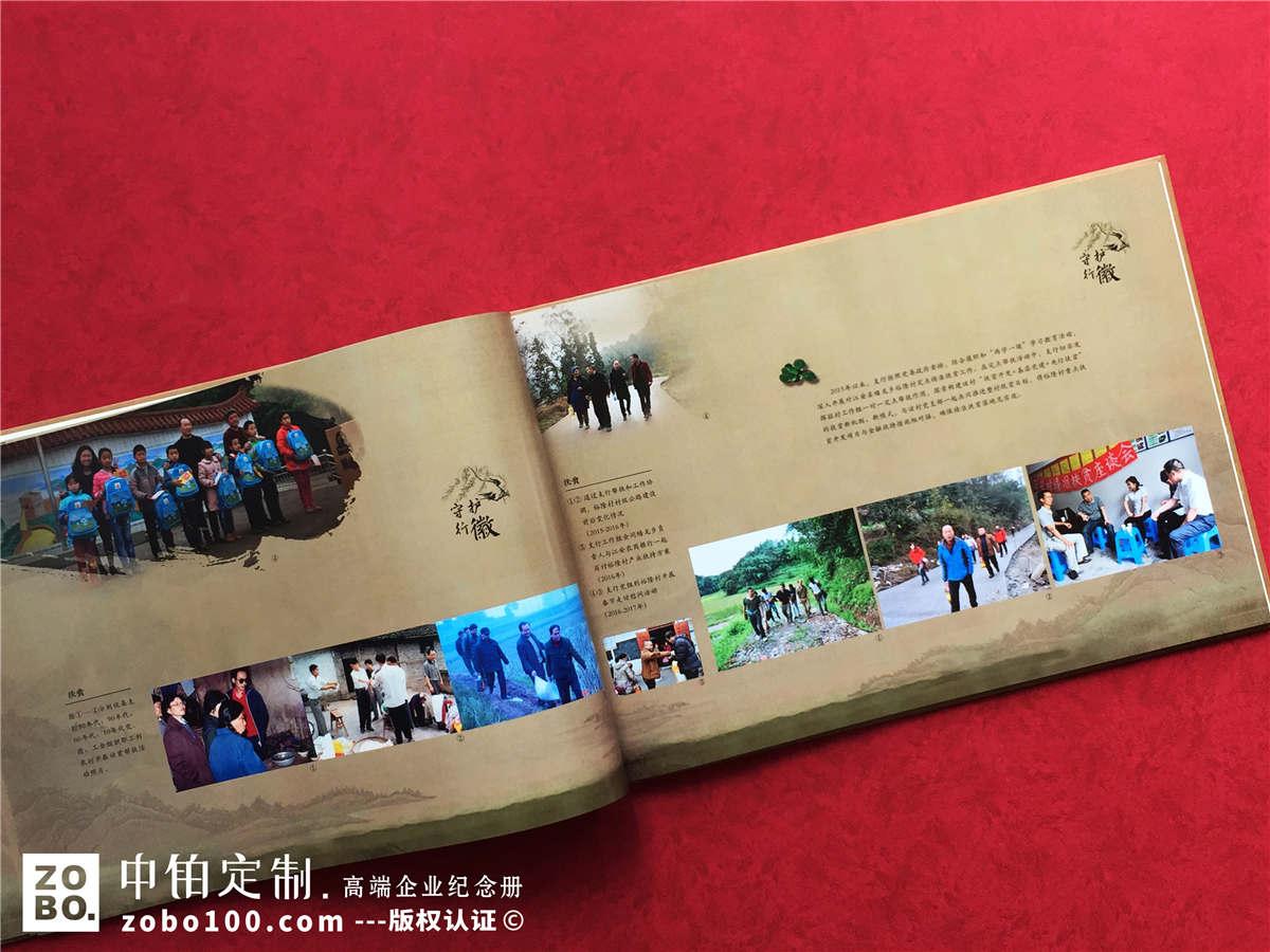 银行周年庆纪念相册设计-分部支行成立30周年历程宣传画册制作