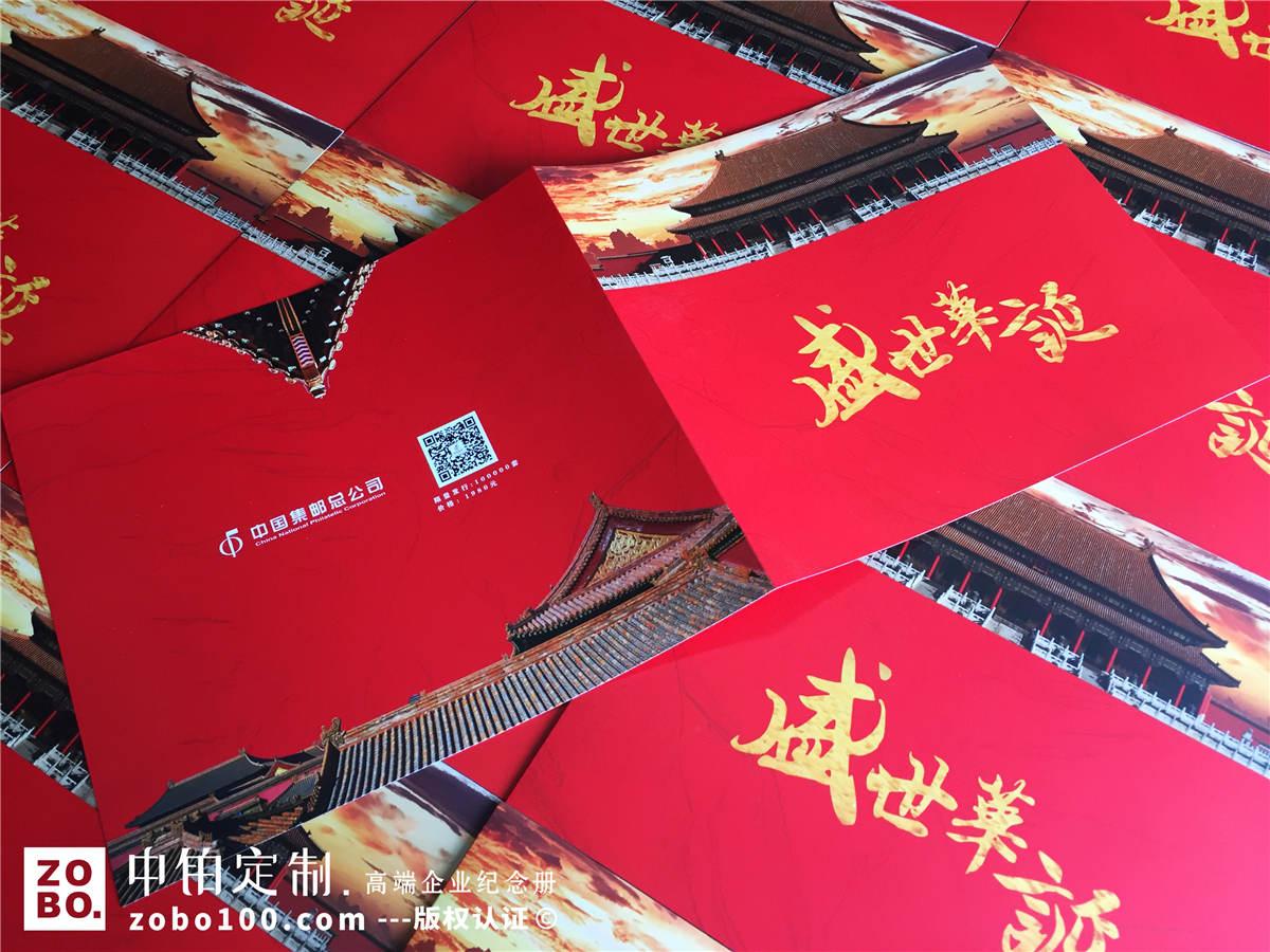 企业纪念邮折定制-邮票册设计公司