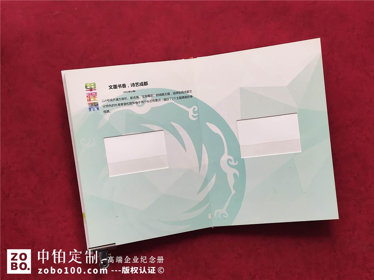 车票定位册哪个公司可以制作-地铁铁路飞机车票纪念册